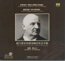 December, 2020: Symphony No. 5 / Renchang Fu / Xiamen Philharmonic / China Record Company CD