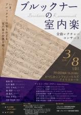 "November, 2019: Two premieres from Bruckner's ""Kitzler Study Book"""
