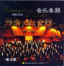 August, 2012: Symphony No. 5 / Zhu Hui / Beijing Symphony Orchestra