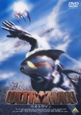 Ultraman (2005 Movie - Japan)