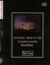 SunJay Classics SUCD-94-K - Bruckner Symphony No. 8 - Haitink