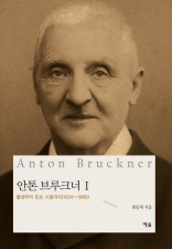 Four Volume Bruckner biography being offered in South Korea.